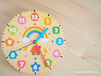知育時計を作る 完成