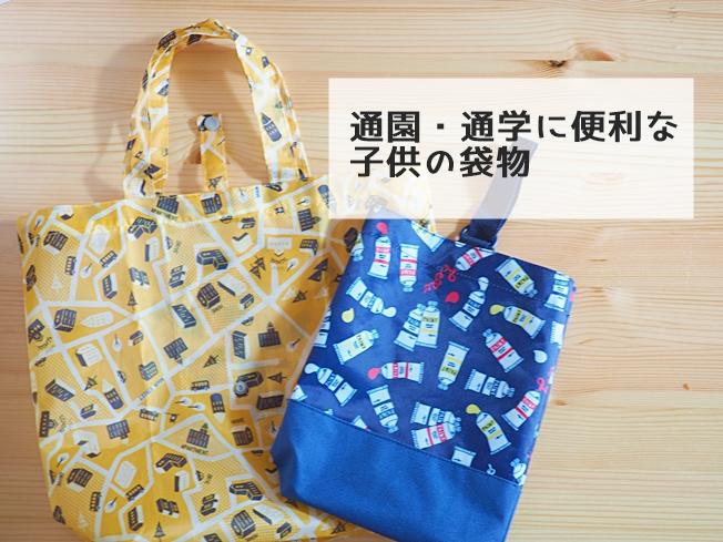 キャンドゥの通園通学に便利な子供の袋物(お着替え用袋、シューズケースなど)