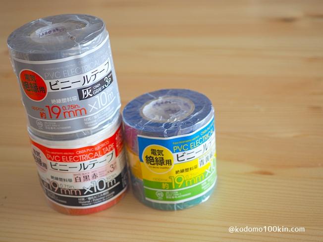ビニールテープでロードマップキッズマットを作る ビニールテープ3種類