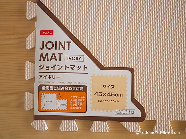 ビニールテープでロードマップキッズマットを作る ジョイントマット アイボリー 45cm四方