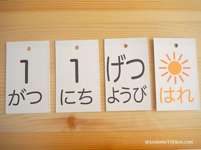 手作り万年カレンダー 日付カードの完成