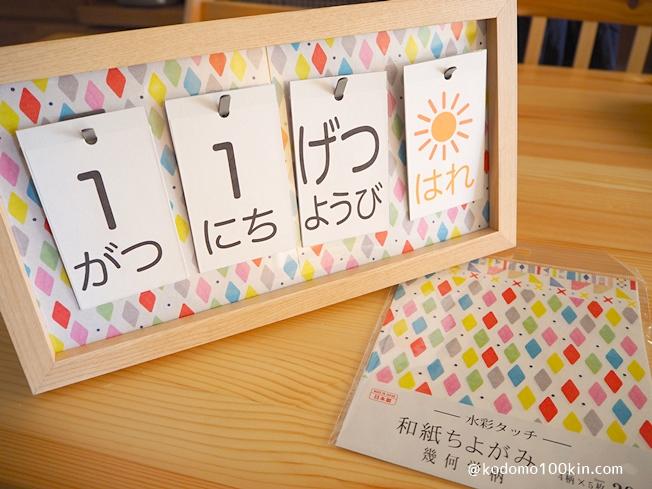 手作り万年カレンダー 明るい幾何学模様の千代紙もかわいい