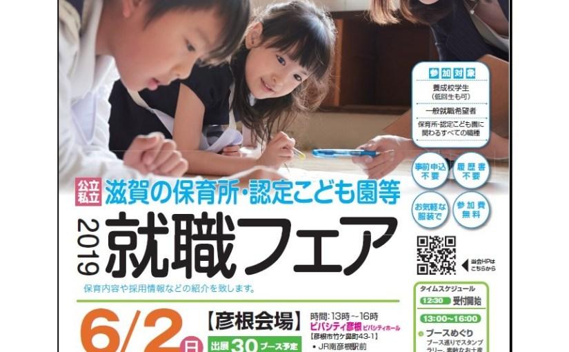 滋賀県保育協議会就職フェア2019にブース出展します。
