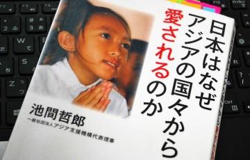 池間哲郎「日本はなぜアジアの国々から愛されるのか」