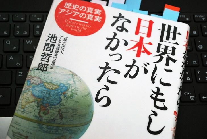 池間哲郎「世界にもし日本がなかったら」