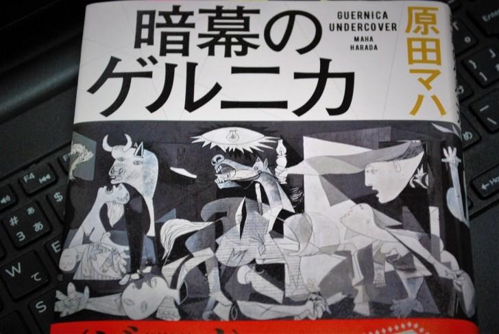 原田マハ「暗幕のゲルニカ」