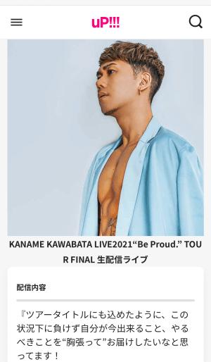 "KANAME KAWABATA LIVE2021""Be Proud."" TOUR FINAL 配信内容"