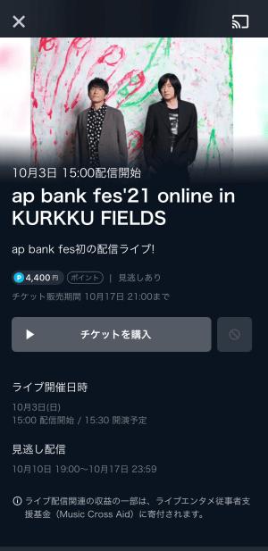 ap bank fes U-NEXT 独占配信