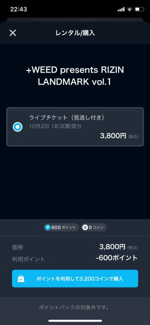 WEED presents RIZIN LANDMARK vol.1 「朝倉未来vs萩原京平」チケット購入画面