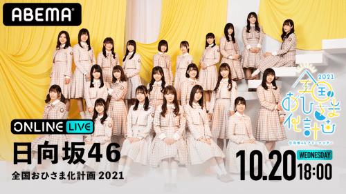日向坂46  全国おひさま化計画 2021