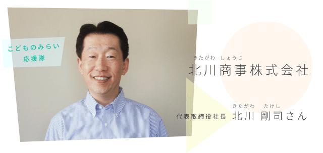 北川商事株式会社 - こどものみらい応援隊