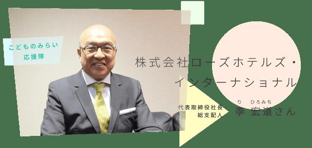 株式会社ローズホテルズ・インターナショナル - こどものみらい応援隊