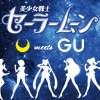 GU×セーラームーンのコラボが可愛すぎる!発売前から話題沸騰!