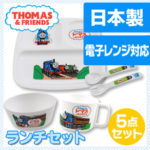 トーマス食器セット