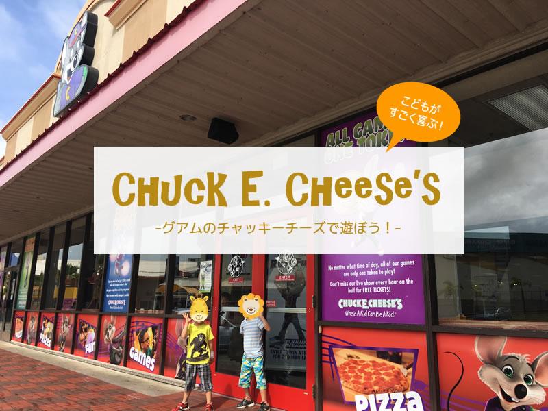 グアムのチャッキーチーズが楽しい