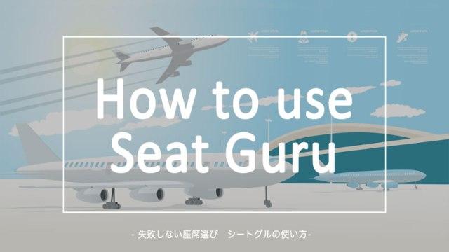 SeatGuru(シートグル)座席選び使い方