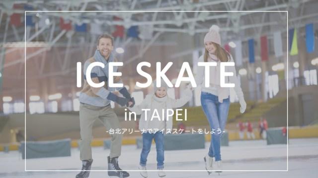 台北アリーナで子供とアイススケートを楽しもう