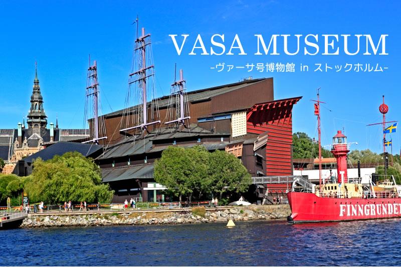 ストックホルムで子供と観光するならヴァーサ号博物館