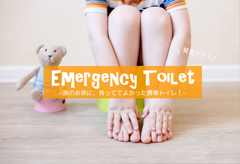 子連れ旅行には携帯トイレが便利