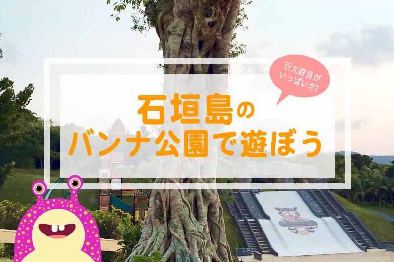 石垣島バンナ公園ふれあい子供広場