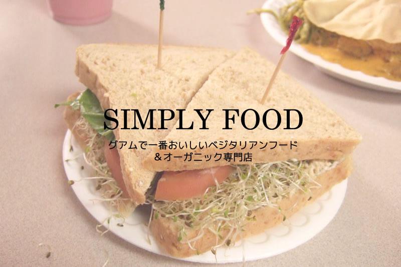 グアムのベジタリアンレストラン&オーガニック専門店「Simplyfoodシンプリーフード」