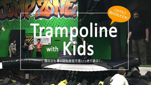 台北トランポリン