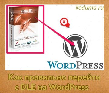 Kak pravilno perejti s DLE na WordPress