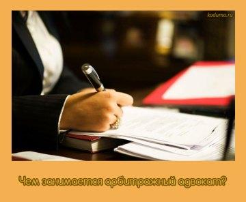 Чем занимается арбитражный адвокат?