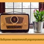 Выбираем вещательный радиоприемник