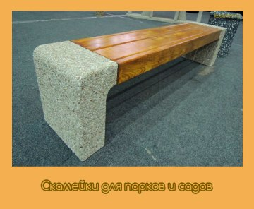 Скамейки для парков и садов