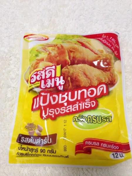 バンコクのスーパーで買った「フリッターの素」を使ってお料理