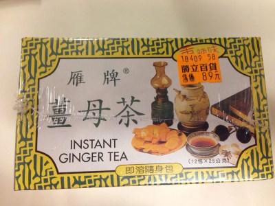 気合い入れて飲め!「薑母茶(ジンジャーティー)」