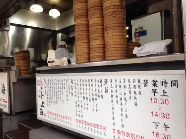 『小上海』で小籠包ランチ