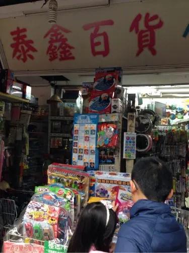 子連れ旅行者は足止め必須!?通化街夜市・臨江街夜市のおもちゃ屋さん