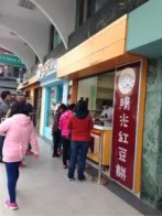 晴光紅豆餅の大安店