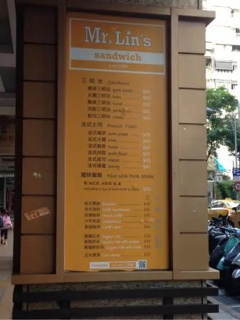 年越し台湾旅行【3日目の朝】『Mr.Lin's』