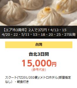 JTBエアホ3周年キャンペーン