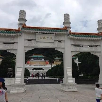 台湾観光故宮博物院