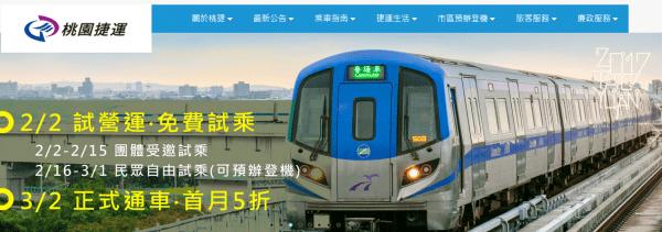 桃園空港MRT空港線メトロ