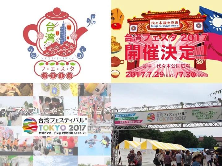 台湾フェス台湾祭り的な