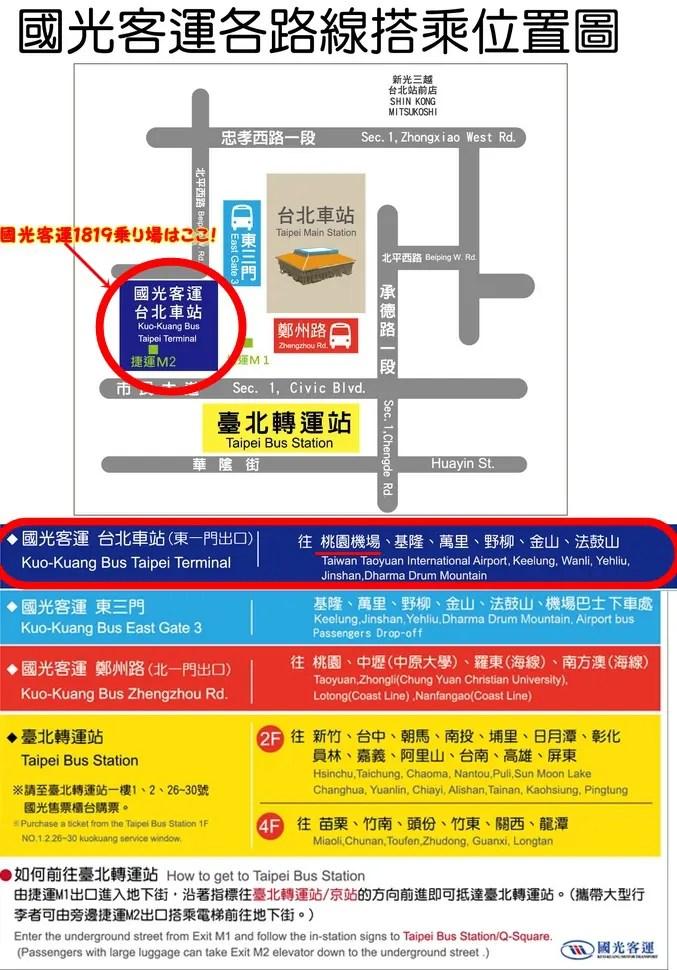 國光客運1819台北駅バス乗り場