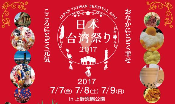 日本台湾祭り2017@上野公園