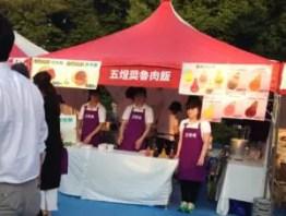 台湾祭り「五燈奨魯肉飯」