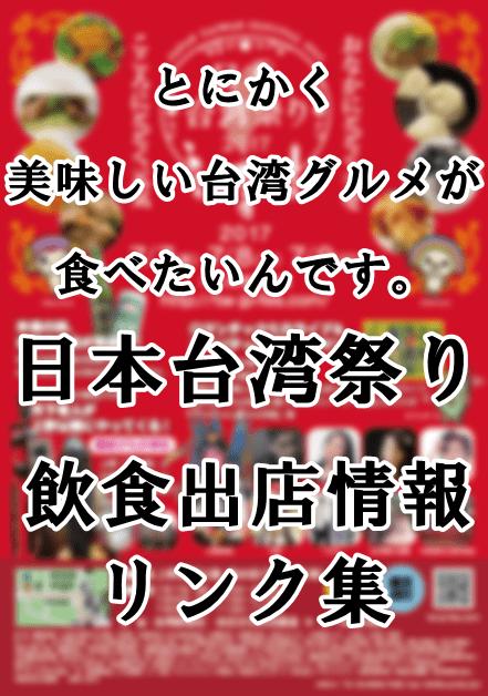 「日本台湾祭り2017」必食!出店飲食店リンク集