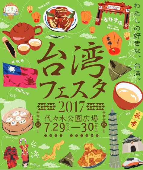 台湾フェスタ2017@代々木公園