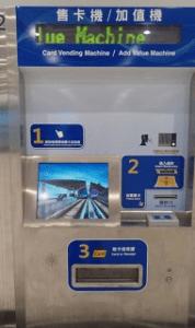 桃園MRT悠遊カード自動券売機