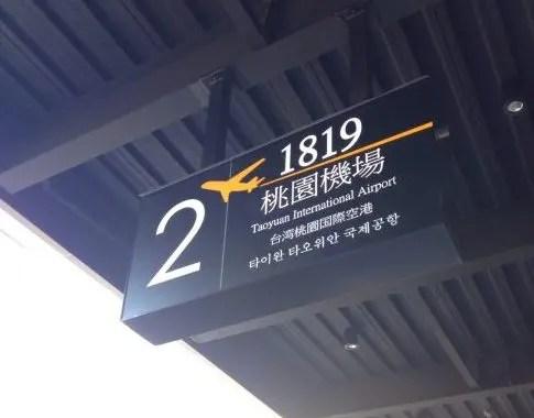 國光客運桃園空港行き台北駅バス停