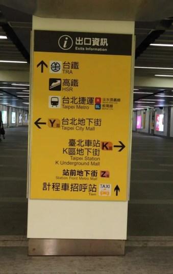 桃園MRT台北駅構内