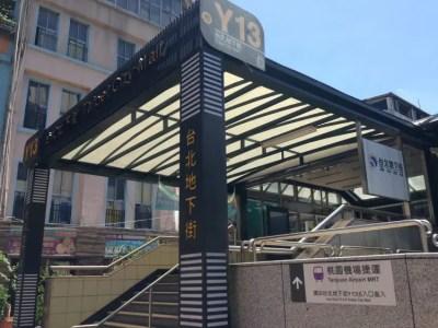 2017夏旅行記⑨台北地下街を探検!インタウンチェックインの予習も
