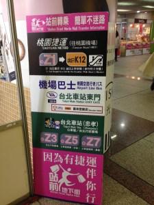 Z区K区桃園MRT最短ルート
